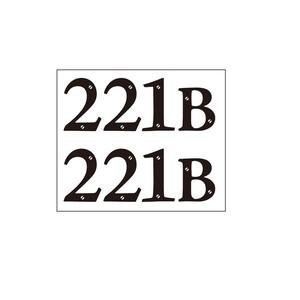 アイロンプリント シャーロック・ホームズ 221B