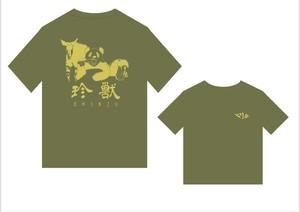 我らが珍獣Tシャツ(グリーン)