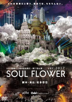 舞台「SOUL FLOWER ver.2017」【DVD】【ODDV-005】