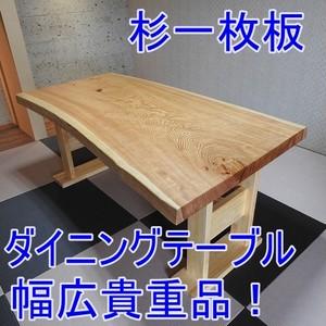 №37a 杉一枚板☆ダイニングテーブル☆新入荷。幅広貴重品。6帖~