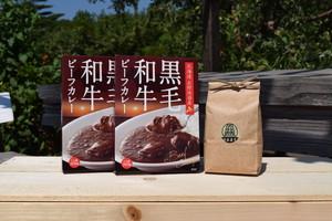 北海道石狩市浜益産 黒毛和牛カレーセット
