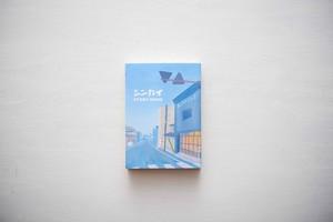 シンカイ STORY BOOK