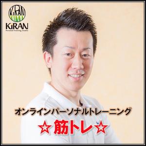 オンラインパーソナルトレーニング『筋トレ30分』(1人用)
