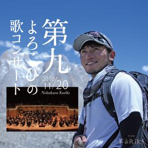 【紙チケット】第九・よろこびの歌コンサート 〜栗城史多と共に 見えない山を登る人たちへ〜