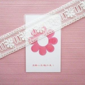 良縁・人気・魅力・美 Good match・Popularity・Charm・Beauty Card 1