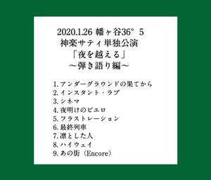 2020.1.26 単独公演「夜を越える」@幡ヶ谷36°5  〜弾き語り編〜