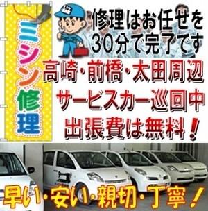 県内は地域担当の出張修理サービスカーがお伺いします。