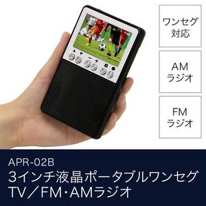 エスキュービズム APR-02B [3インチワンセグTV FM・AM ラジオ ブラック]
