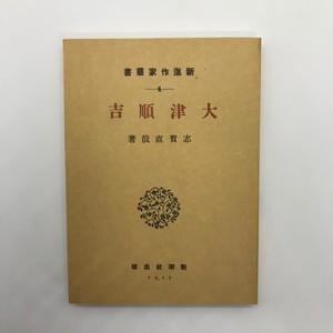大津順吉(新選名著復刻全集) / 志賀直哉(著)
