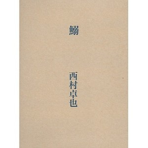 西村卓也 / 鰯 (CD+BOOK)