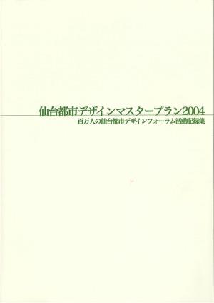 仙台都市デザインマスタープラン2004