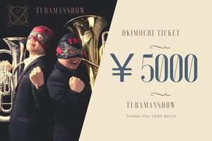 お気持ちチケット(楽譜PDFデータ)5,000円