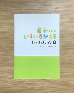 る〜くんのいろいろかえるファッションブック1