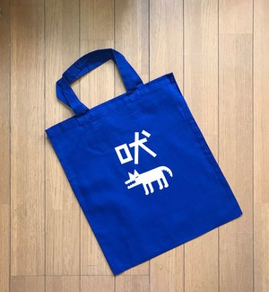 「吠」漢字と犬バッグ