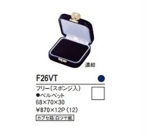フリーケース ベルベットS  12個入り F-26-VT
