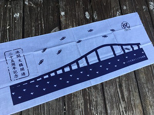 池間大橋開通25周年記念てぬぐい