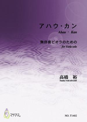 T1402 アハウ・カン (Va solo/高橋裕/楽譜)