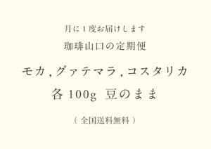 【定期便】モカ、グァテマラ、コスタリカ 各100g 豆のまま(送料無料)