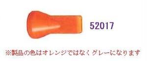 """52017 耐酸性クーラントホース1/4"""" 3/8""""朝顔形ノズル"""