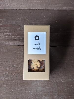 チェリートマトバジルのクッキー【BEER】
