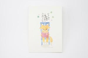 南吉ポストカード 「花をうめる」を読む(ツメサキの世界)