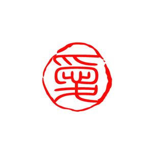 Web落款<304>篆書体(9mm印)