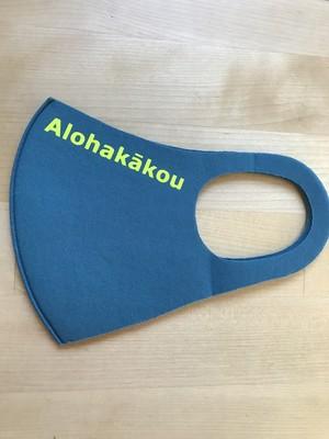 ALOHAマスク