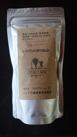 いのちの炒りぬか (酵素玄米粉)  150g