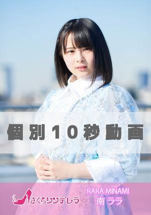 【Vol.80】S 南ララ(さくらシンデレラ)/個別10秒動画