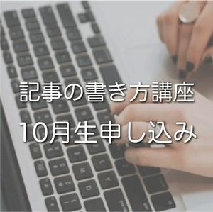【10月生】記事の書き方講座|女性限定