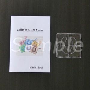 蹄鉄コースター作成キット【台紙・レシピのみ】