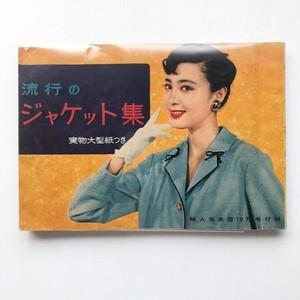 ●流行のジャケット集 婦人倶楽部