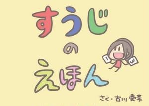 「すうじのえほん」(第2版)