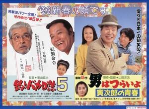 釣りバカ日誌5//男はつらいよ 寅次郎の青春[45作]