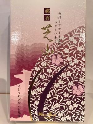 【線香】銘香 芝山