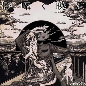9th Album「影囁く暁に」 / MUSHAxKUSHA