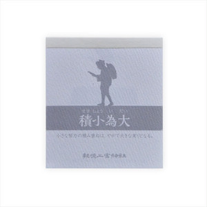 きんじろうメモ帳(積小為大)