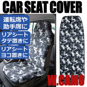 3WAYカーシートカバー マット付き ホワイトカモ ウェット素材