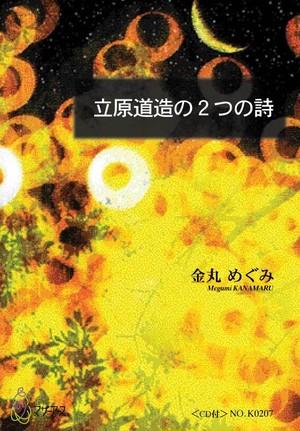 K0207 立原道造の2つの詩(ソプラノ,歌/金丸めぐみ/楽譜)