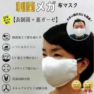 008【制菌メガ布マスク】制菌加工とガーゼのメガサイズマスク Bigサイズ