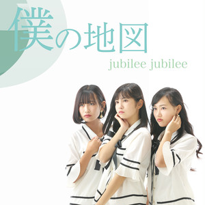 【jubilee jubilee】4th Single「僕の地図」