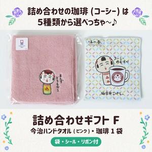 仙台弁こけし 詰め合わせギフト F |今治ハンドタオル(ピンク)・珈琲1袋