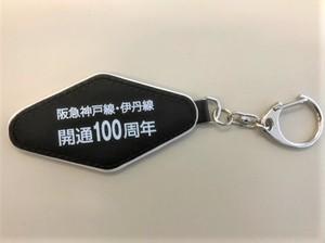 阪急神戸線・伊丹線開通100周年記念 阪神急行電鉄社章合皮キーホルダー