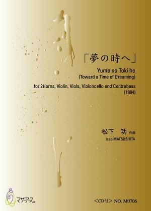 M0706 Yume no Toki he (Toward a Time of Dreaming)1994(2Horns, Violin, Viola, Violoncello and Contrabass/I. MATSUSHITA /Full Score)