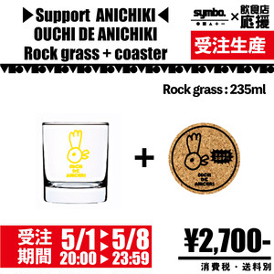 ▶Support  ANICHIKI◀  OUCHI DE ANICHIKI Rock grass + coaster