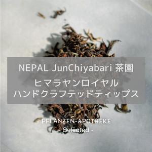 NEPAL JunChiyabari茶園 ヒマラヤンロイヤルハンドクラフテッドティップス