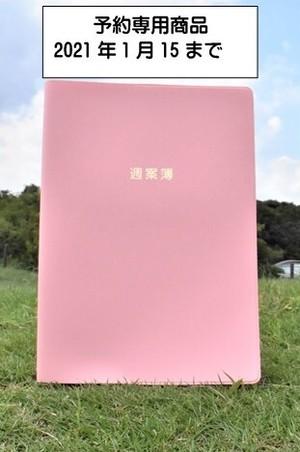 【※予約専用特別価格1300円】教師用週案簿(ピンク)
