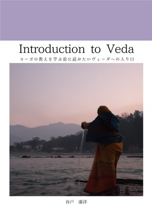 【book】Introduction to Veda