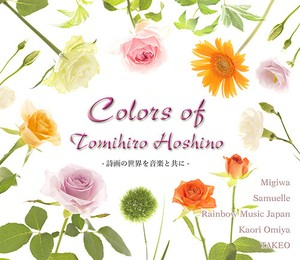 CD 「Colors of Tomihiro Hoshino Vol.1」