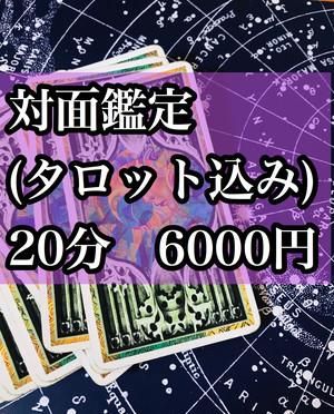 対面鑑定(タロット込み)20分 6000円